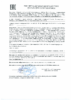 Декларация соответствия Mobil Super 3000 X4 5W-30 (по 22.10.2020г.)