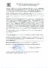 Декларация соответствия Mobil Super 3000 XE 5W-30 (по 22.10.2020г.)