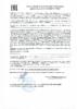 Декларация соответствия Mobil Teresstic T 46 (по 06.05.2021г.)
