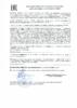 Декларация соответствия Mobil Unirex №3 (по 15.04.2021г.)