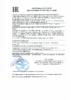 Декларация соответствия Mobil Univis HVI 13 (по 08.12.2019г.)