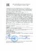 Декларация соответствия Mobil Univis N 46 (по 26.07.2020г.)