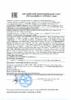 Декларация соответствия Mobil Vactra №4 (по 06.09.2020г.)