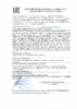 Декларация соответствия Mobil Vactra Oil NO.1 (по 14.08.2020г.)