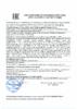 Декларация соответствия Mobil Vacuoline 537 (по 06.09.2020г.)