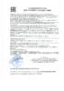 Декларация соответствия Mobil Zerice S 46 (по 12.10.2018г.)