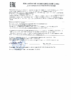 Декларация соответствия ZIC 0W 0W-30 (по 24.05.2020г.)