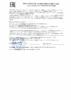 Декларация соответствия ZIC 7000 Euro 10W-40 (по 24.05.2020г.)