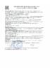 Декларация соответствия ZIC ATF Dexron 6 (по 13.11.2022г.)
