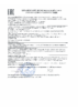 Декларация соответствия ZIC CVT Multi (по 13.11.2022г.)