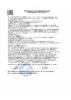 Декларация соответствия ZIC Flush (по 07.08.2022г.)