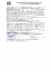 Декларация соответствия ZIC SD 5000 10W-30 (по 23.05.2020г.)