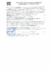 Декларация соответствия ZIC SK ATF III (по 22.06.2020г.)