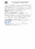 Декларация соответствия ZIC SK G-EP 80W-90 (по 22.06.2020г.)
