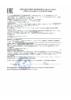 Декларация соответствия ZIC SK G-FF 75W-85 (по 13.11.2022г.)