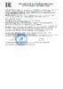 Декларация соответствия ZIC SK Phazol 18 (по 07.09.2020г.)
