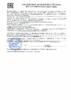 Декларация соответствия ZIC SK SAO S (по 26.11.2020г.)