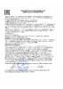 Декларация соответствия ZIC SK Super Gear EP 460 (по 08.09.2022г.)