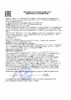 Декларация соответствия ZIC SK Super Gear EP 680 (по 08.09.2022г.)