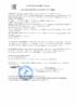 Декларация соответствия ZIC SK Super Therm 300 (по 22.09.2018г.)