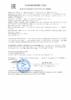 Декларация соответствия ZIC SK Super Way 220 (по 26.10.2018г.)