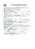 Декларация соответствия ZIC SK UTF 65 (по 13.11.2022г.)