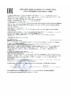 Декларация соответствия ZIC SK Vega X 32 (по 13.11.2022г.)