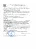 Декларация соответствия ZIC TOP 0W-40 (по 22.10.2022г.)