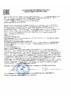 Декларация соответствия ZIC TOP 0W-40 (по 25.09.2021г.)