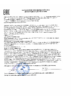 Декларация соответствия ZIC TOP 5W-30 (по 25.09.2021г.)