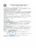 Декларация соответствия ZIC X5000 CNG 15W-40 (по 13.11.2022г.)