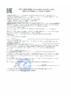 Декларация соответствия ZIC X7 5W-40 (по 22.10.2022г.)