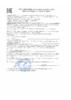 Декларация соответствия ZIC X7 LPG 5W-30 (по 22.10.2022г.)