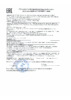 Декларация соответствия ZIC X9 FE 5W-30(по 22.10.2022г.)
