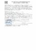 Декларация соответствия ZIC XQ 5000 10W-40 (по 18.05.2020г.)