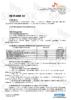 Техническое описание (TDS) ZIC Flush 32