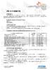 Техническое описание (TDS) ZIC G-5 80W-90