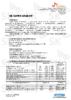 Техническое описание (TDS) ZIC SK Super Gear EP
