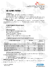 Техническое описание (TDS) ZIC SK Super Therm