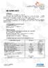 Техническое описание (TDS) ZIC SK Super Volt