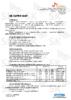 Техническое описание (TDS) ZIC SK Super WAY 32, 68, 220