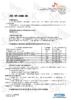 Техническое описание (TDS) ZIC X5 10W-40 API SN Plus