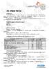 Техническое описание (TDS) ZIC X5000 5W-30