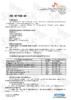 Техническое описание (TDS) ZIC X7 5W-40