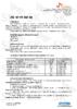 Техническое описание (TDS) ZIC X7 FE 0W-30