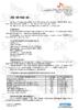Техническое описание (TDS) ZIC X9 5W-40
