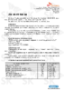 Техническое описание (TDS) ZIC X9 FE 5W-30