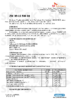 Техническое описание (TDS) ZIC X9 LS 5W-30