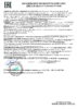 Декларация о соответствии на антифриз ADDINOL (с 2018-06-27 до 2021-06-28)