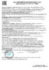 Декларация о соответствии на моторное масло ADDINOL (с 2018-06-27 до 2021-06-28)